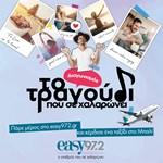 Ο νέος διαγωνισμός του EASY 97,2 σε στέλνει στο Μπαλί με όλα τα έξοδα πληρωμένα και €972 μετρητά!