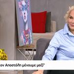 Η Έλενα Χριστοπούλου μιλά για τον σύντροφό της: Γνωριζόμασταν φιλικά…