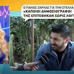 Άφωνη η Κατερίνα Καινούργιου με τις δηλώσεις του Πάνου Ζάρλα