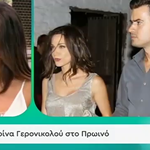 Κατερίνα Γερονικολού: Αποκάλυψε αν την άγχωσε το γεγονός πως ο Γιάννης Τσιμιτσέλης έχει παιδί