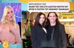 Κατερίνα Καινούργιου-Άνθιμος Ανανιάδης:Η παρεξήγηση μεταξύ τους κι η on air αποκάλυψη της παρουσιάστριας