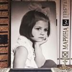 """Το κοριτσάκι της φωτογραφίας είναι πρωταγωνίστρια της σειράς """"Γυναίκα χωρίς Όνομα"""""""