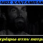 Επικό τρολάρισμα στον Στέλιο Χανταμπάκη για την αποχώρησή του από το Survivor!