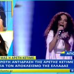 Eurovision 2018: Η πρώτη αντίδραση της Αρετής Κετιμέ μετά τον αποκλεισμό της Ελλάδας!