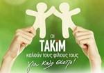 """Οι Takim και οι φίλοι τους τραγουδούν """"για καλό σκοπό"""""""