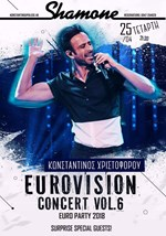 Eurovision concert Νο 6 με τον Κωνσταντίνο Χριστοφόρου στο Shamone! Μη λείψει κανείς!
