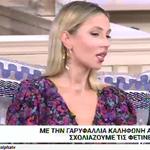 Η αποκάλυψη της Γαρυφαλλιάς Καληφώνη για την οντισιόν της Ιωάννας Μπέλλα στο GNTM