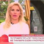Η Ελένη Μενεγάκη παίρνει θέση για τα τρυφερά ενσταντανέ του Αλέξανδρου Λυκουρέζου και της Νατάσας Καλογρίδη στη Μύκονο!