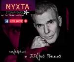 Νύχτα στον Ρυθμό με τον Στέλιο Ρόκκο!