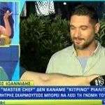 Εκνευρισμένη η Κατερίνα Καινούργιου με τις δηλώσεις του Πάνου Ιωαννίδη: Δεν έχει τηλεοπτική εμπειρία...