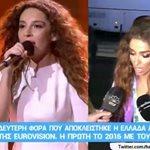 Eurovision 2018: Οι πρώτες δηλώσεις της Ελένης Φουρέιρα, μετά την ανακοίνωση των αποτελεσμάτων