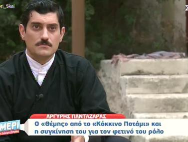 Αργύρης Πανταζάρας: Ο τηλεοπτικός Θέμης μιλάει για τη συμμετοχή του στο Κόκκινο Ποτάμι