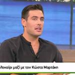 Κώστας Μαρτάκης: Αποκάλυψε μετά από δύο χρόνια τον λόγο που είχε αποχωρήσει από τα Καλημερούδια του MEGA!