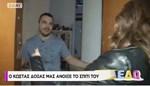 Ο Κώστας Δόξας μας ξεναγεί στο σπίτι του και μιλά για την οκτώ μηνών κορούλα του