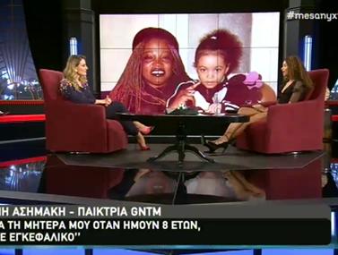 GNTM - Συγκλονίζει η Ελένη Ασημάκη: Ο θάνατος της μητέρας της σε ηλικία 8 ετών και η ανάδοχη οικογένεια