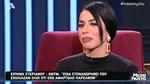 Ειρήνη Στεριανού: Αποκαλύπτει τον λόγο του χωρισμού της και μιλάει πρώτη φορά για τον νέο της σύντροφο