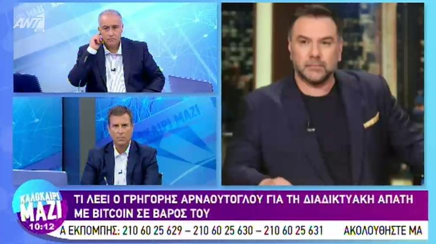 H τηλεφωνική παρέμβαση του Γρηγόρη Αρναούτογλου στο Καλοκαίρι Μαζί: Έχω προσφύγει στη Δικαιοσύνη…