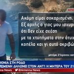 Δολοφονία Ελένης Τοπαλούδη: Η μητέρα του 21χρονου Ροδίτη σπάει τη σιωπή της