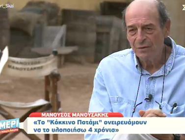 Μανούσος Μανουσάκης: Ο σκηνοθέτης του Κόκκινου Ποταμιού μιλάει για τις Άγριες Μέλισσες