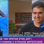 Ο πρώτος των πρώτων στις Πανελλήνιες 2019 και το τηλεφώνημα που δέχτηκε από τον Κυριάκο Μητσοτάκη