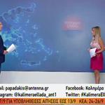 Καλημέρα Ελλάδα: Ο Γιώργος Παπαδάκης έκανε πρεμιέρα με νέους συνεργάτες
