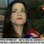 Η έντονη ενόχληση της Κατερίνας Γερονικολού όταν ρωτήθηκε για τις δηλώσεις του Γιάννη Παπαμιχαήλ