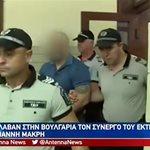 Δολοφονία Γιάννη Μακρή: Αυτός είναι ο 33χρονος αδερφός του Βούλγαρου εκτελεστή