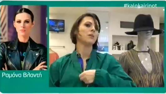 Η Ραμόνα Βλαντή απάντησε στην ανάρτηση της Μέγκι Ντρίο
