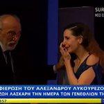 """Η αφιέρωση του Αλέξανδρου Λυκουρέζου που έκανε την κόρη τους Μαρία-Έλενα να """"λυγίσει"""" πάνω στη σκηνή"""