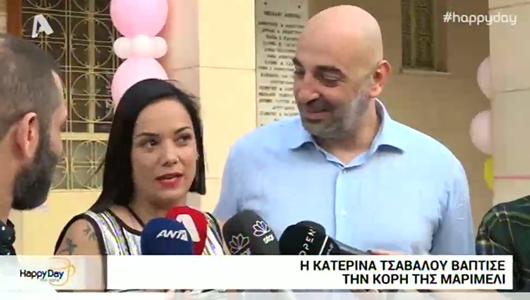 Κατερίνα Τσάβαλου – Δημήτρης Στεργίου: Δείτε πλάνα και δηλώσεις από τη βάφτιση της κόρης τους