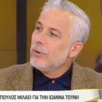 Ο Χάρης Χριστόπουλος αποκαλύπτει άγνωστες λεπτομέρειες για τη συμπεριφορά της Ιωάννας Τούνη