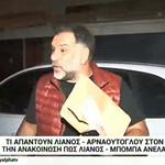 Η νέα απάντηση του Γρηγόρη Αρναούτογλου: Υπάρχει ένα πρόσωπο που έχει λίγο ξεφύγει