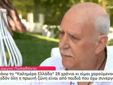 Γιώργος Παπαδάκης: Αποκαλύπτει το παρασκήνιο της αποχώρησης του Ντίνου Σιωμόπουλου από το Καλημέρα Ελλάδα
