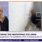 Ο πατέρας της Ελένης Τοπαλούδη πήρε θέση για τον βιασμό του 19χρονου Αλβανού