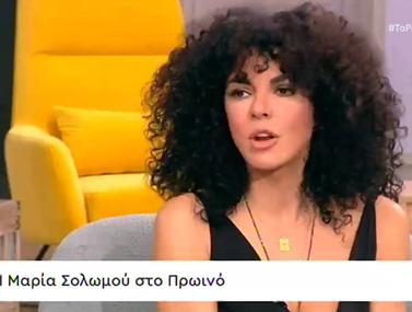 Μαρία Σολωμού: Αποκάλυψε στη Φαίη Σκορδά τον πραγματικό λόγο που αποχώρησε από τη Βερβερίτσα