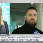 Ηλίας Βρεττός: Όλα όσα είπε σε τηλεοπτική του συνέντευξη λίγες ώρες πριν το τροχαίο!