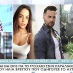 Ηλίας Βρεττός: Τι φέρεται να είπε στους Αστυνομικούς η σύντροφός του, που οδηγούσε το αυτοκίνητο