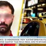 Οι πρώτες δηλώσεις του 29χρονου ηθοποιού που κατηγορείται για βιασμό οδηγού ταξί, μέσα από τη φυλακή