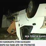 Φονική κακοκαιρία με έξι νεκρούς σάρωσε τη Χαλκιδική