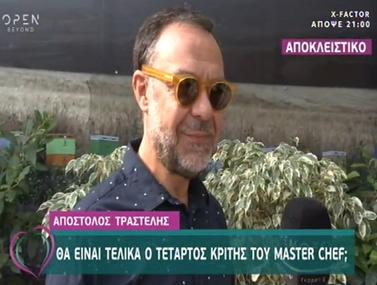 Απόστολος Τραστέλης: Θα είναι τελικά ο τέταρτος κριτής του MasterChef;