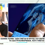 Τα καρφιά της Ιωάννας Τούνη για τους κριτές του GNTM και τα σχόλια στη φίλη της Λένια Παπασυμεωνίδου