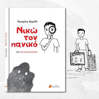 Νικώ τον Πανικό: Το βιβλίο της Κατερίνας Αγγελή για τις κρίσεις πανικού