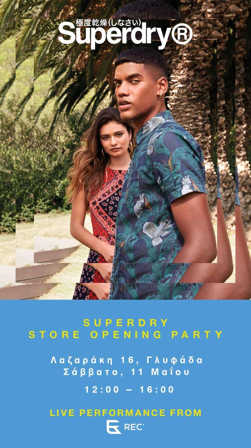 Το πάρτι για τα εγκαίνια του νέου καταστήματος Superdry θα φέρει το καλοκαίρι στα Νότια Προάστια!