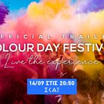 ColourDay Festival - Live The Experience: 14 Σεπτεμβρίου στις 20:50 στον ΣΚΑΪ