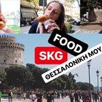 Η όρεξη ανοίγει πάντα στη Θεσσαλονίκη