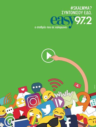 Easy 97,2… ο σταθμός που σε χαλαρώνει με νέα καμπάνια!