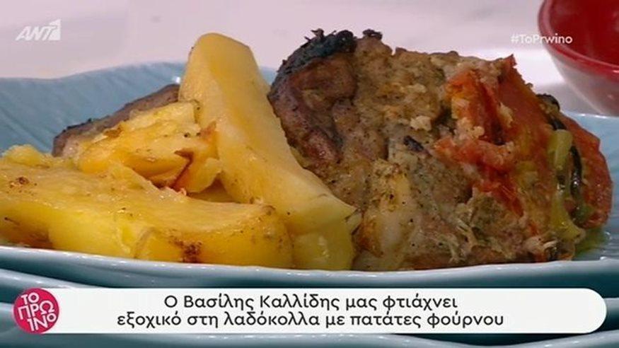 Συνταγή - Εξοχικό στη λαδόκολλα από τον Βασίλη Καλλίδη