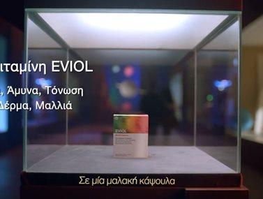 Να βάλουμε τον εαυτό μας και τη ζωή μας σε πρώτο πλάνο μας καλεί η πολυβιταμίνη EVIOL