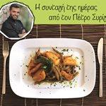 Υγιεινή και εύκολη συνταγή για Φασολάκια Λαδερά