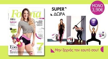 Το Forma Απριλίου κυκλοφόρησε με μοναδικά δώρα γυμναστικής!
